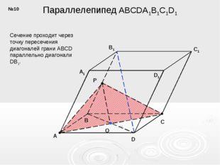 P A B C D A1 B1 D1 C1 O Параллелепипед ABCDA1B1C1D1 Сечение проходит через то