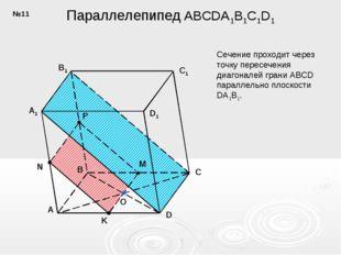 A B C D C1 D1 B1 A1 K P Параллелепипед ABCDA1B1C1D1 Сечение проходит через то