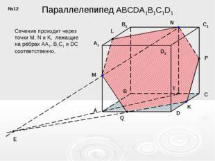 B C D B1 C1 D1 A A1 N K L Q P M T E Параллелепипед ABCDA1B1C1D1 Сечение прохо