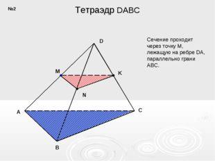 A B C D N K M Сечение проходит через точку M, лежащую на ребре DA, параллельн