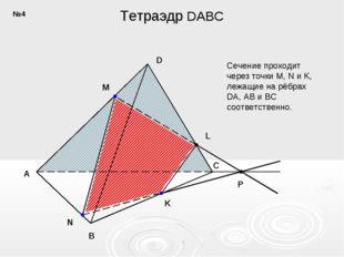 A B C D N K P L M Сечение проходит через точки M, N и K, лежащие на рёбрах DA