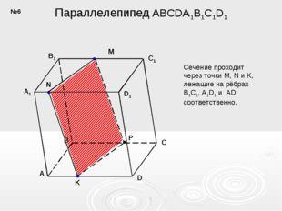 A B C D C1 D1 B1 A1 N M K P Параллелепипед ABCDA1B1C1D1 Сечение проходит чере