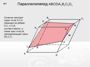 K A B C D A1 B1 D1 C1 M N L P Параллелепипед ABCDA1B1C1D1 Сечение проходит че