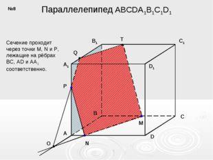 A B C D A1 B1 C1 D1 M N P Q T O Параллелепипед ABCDA1B1C1D1 Сечение проходит