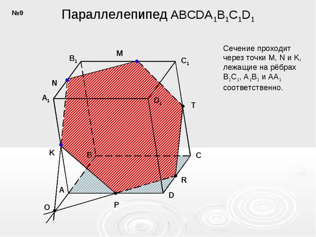 A B C D C1 D1 B1 A1 N M K O P R T Параллелепипед ABCDA1B1C1D1 Сечение проходи...