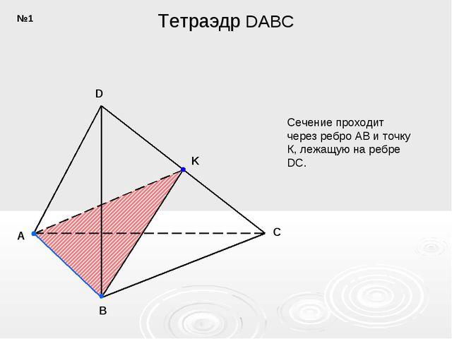 A B C D K Сечение проходит через ребро AB и точку К, лежащую на ребре DC. Тет...