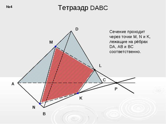 A B C D N K P L M Сечение проходит через точки M, N и K, лежащие на рёбрах DA...