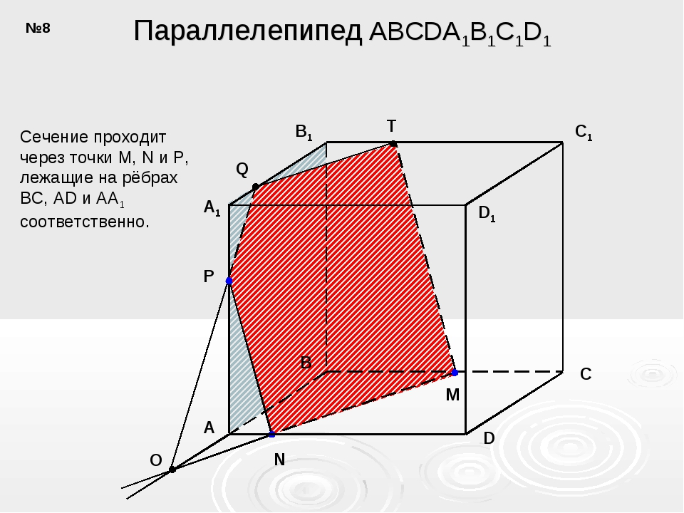 A B C D A1 B1 C1 D1 M N P Q T O Параллелепипед ABCDA1B1C1D1 Сечение проходит...
