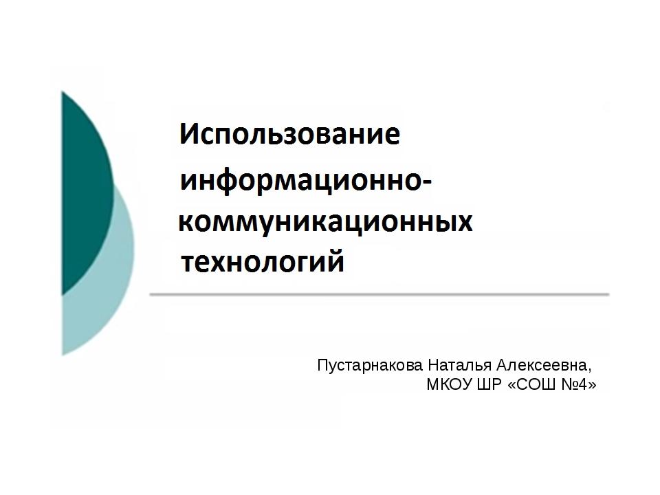 Пустарнакова Наталья Алексеевна, МКОУ ШР «СОШ №4»