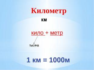 Километр км кило + метр тысяча 1 км = 1000м