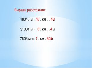 Вырази расстояние: 18048 м = . . . км . . . м 31004 м = . . . км . . . м 7808