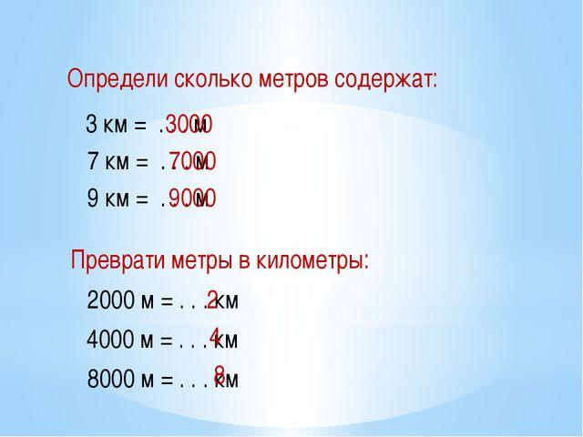 Определи сколько метров содержат: 3 км = . . . м 7 км = . . . м 9 км = . . ....