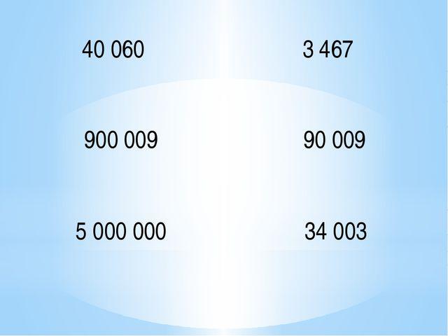 40 060 900 009 5 000 000 3 467 90 009 34 003