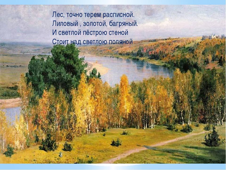 Лес, точно терем расписной. Лиловый , золотой, багряный. И светлой пёстрою ст...