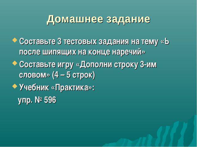 Домашнее задание Составьте 3 тестовых задания на тему «Ь после шипящих на кон...