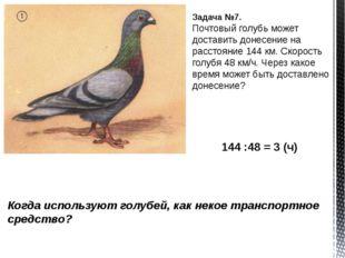 Задача №7. Почтовый голубь может доставить донесение на расстояние 144 км. Ск