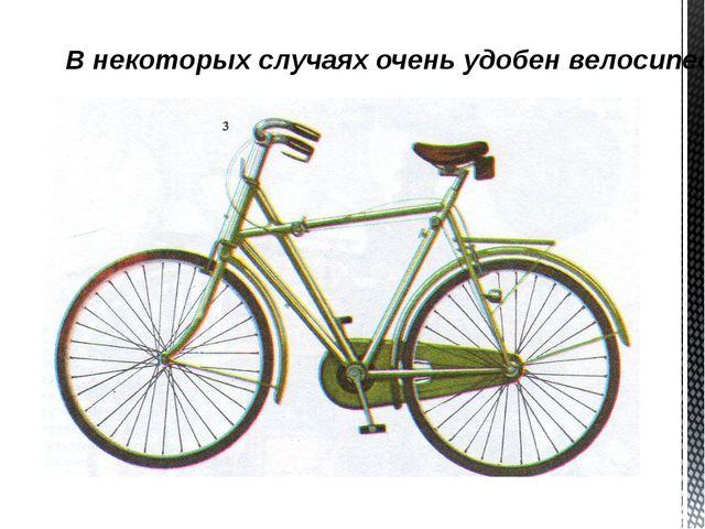 В некоторых случаях очень удобен велосипед