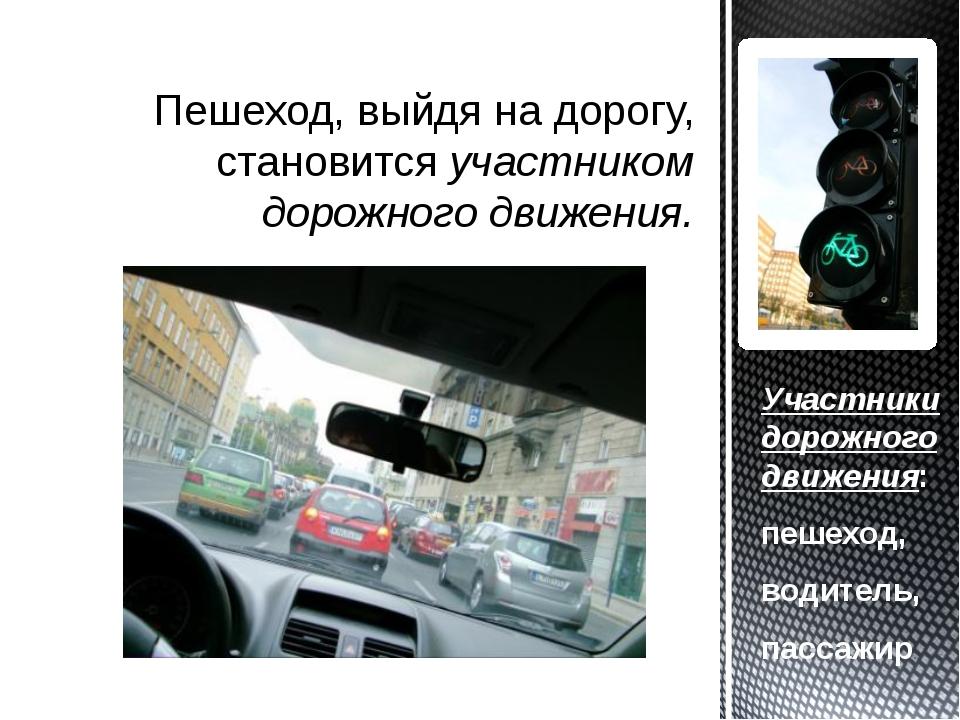 Пешеход, выйдя на дорогу, становится участником дорожного движения. Участники...