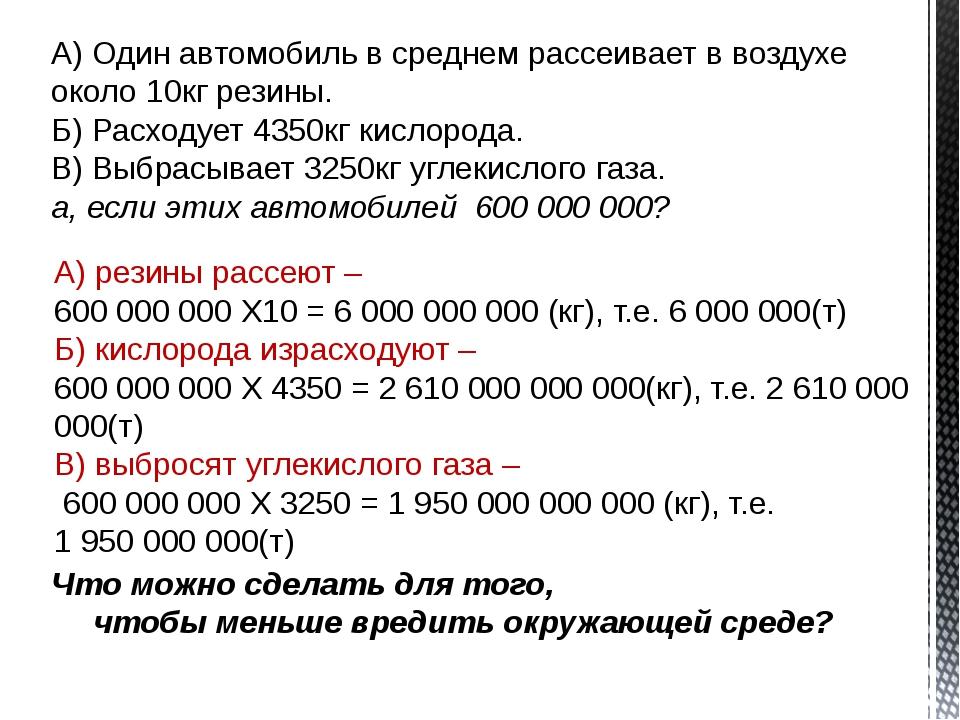 А) Один автомобиль в среднем рассеивает в воздухе около 10кг резины. Б) Расхо...