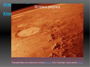 Атмосфера Марса,Климат Марса Атмосфера Марса, фото орбитального спутника «Ви