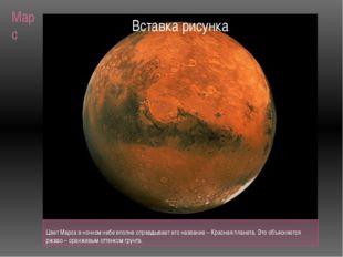 Марс Цвет Марса в ночном небе вполне оправдывает его название – Красная плане