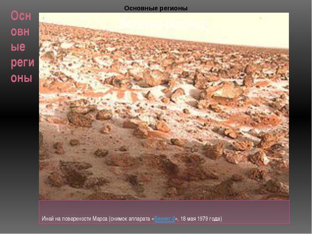 Основные регионы Иней на поверхности Марса (снимок аппарата «Викинг-2», 18 ма...