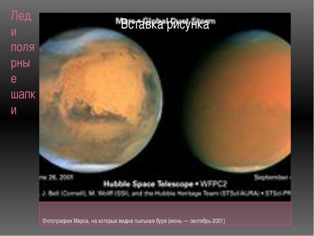 Лед и полярные шапки Фотографии Марса, на которых видна пыльная буря (июнь—...