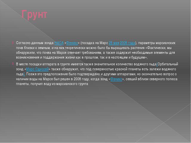 Грунт Согласно данным зондаНАСА«Феникс» (посадка на Марс25 мая2008 года),...