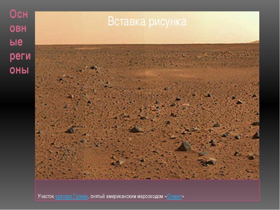 Основные регионы Участоккратера Гусева, снятый американским марсоходом «Спир...
