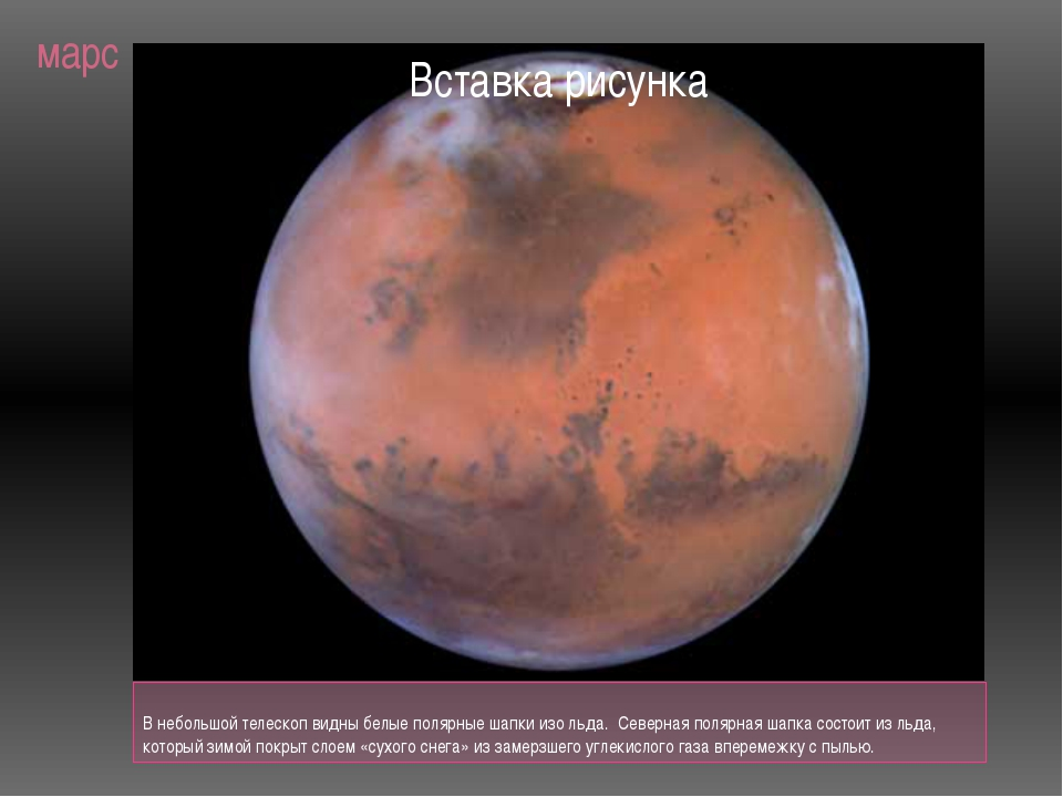 марс В небольшой телескоп видны белые полярные шапки изо льда. Северная поляр...