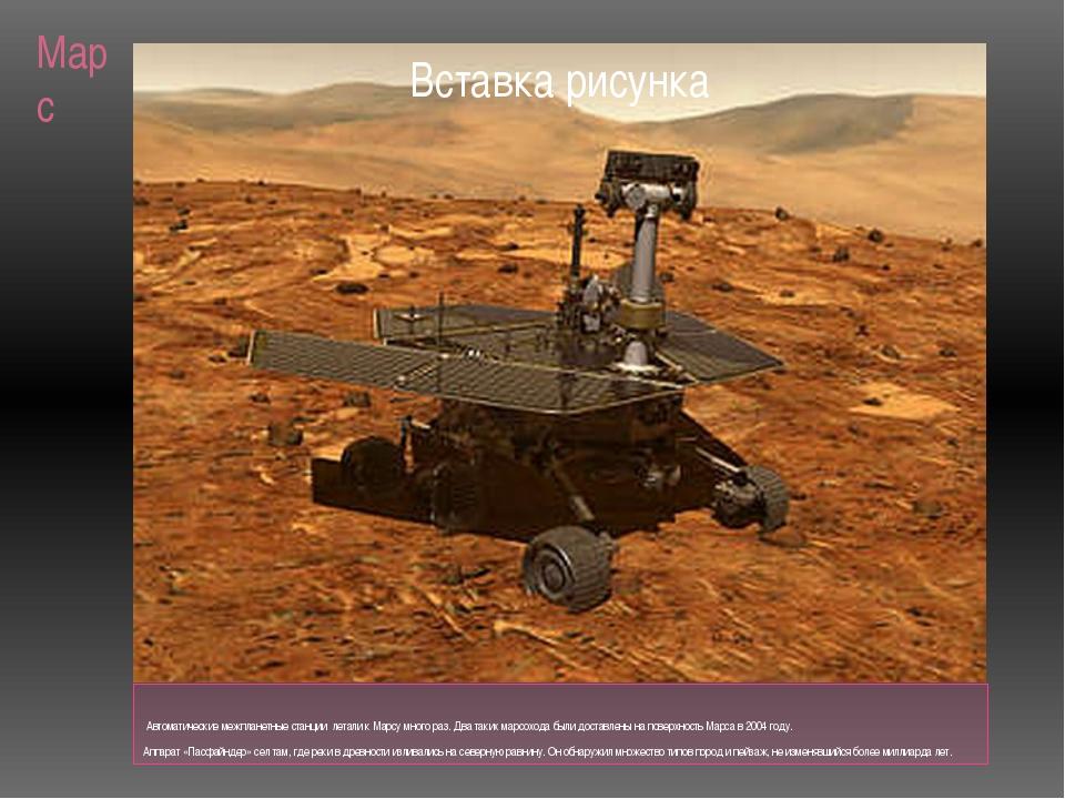 Марс Автоматические межпланетные станции летали к Марсу много раз. Два таких...
