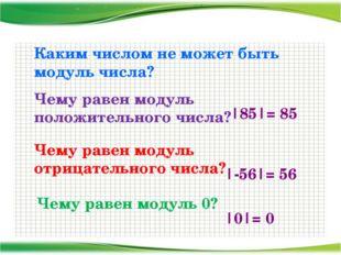 Каким числом не может быть модуль числа? Чему равен модуль положительного чи