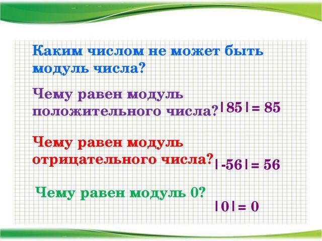 Каким числом не может быть модуль числа? Чему равен модуль положительного чи...