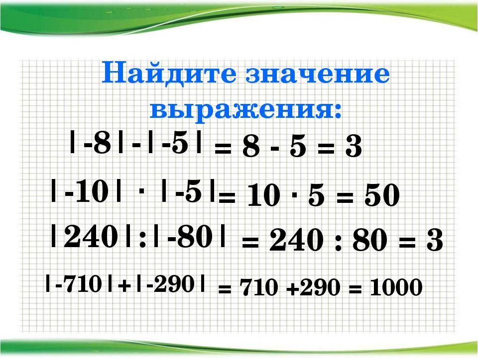 Найдите значение выражения: |-8|-|-5| |-10| · |-5| |240|:|-80| |-710|+|-290|...