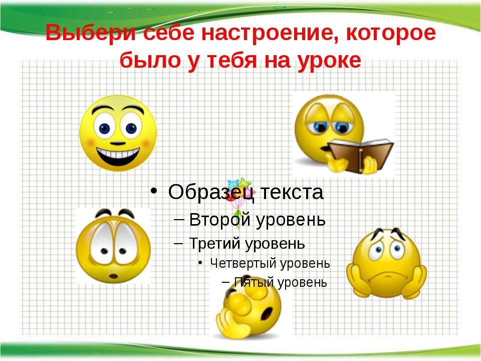 Выбери себе настроение, которое было у тебя на уроке