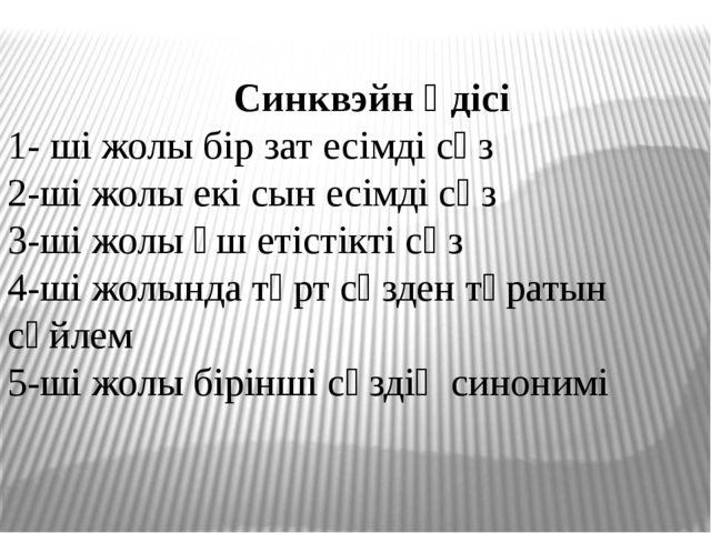 Синквэйн әдісі 1- ші жолы бір зат есімді сөз 2-ші жолы екі сын есімді сөз 3-...