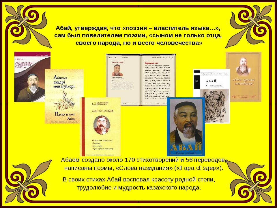 девушка стихи о жене абая кунанбаева где