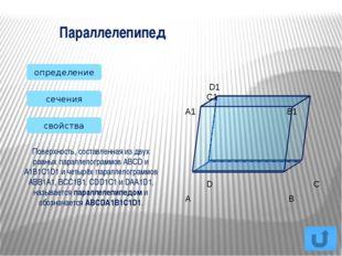 Тетраэдр Построение: 1. ∆АВС 2. (∙) Д Є (АВС) A В С D 3. АД, ВД, СД ДАВС - те