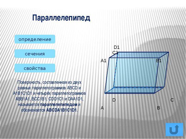 Тетраэдр Построение: 1. ∆АВС 2. (∙) Д Є (АВС) A В С D 3. АД, ВД, СД ДАВС - те...