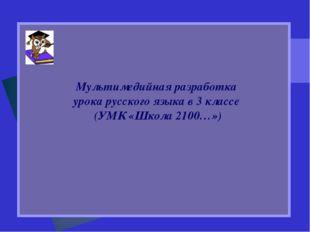 Мультимедийная разработка урока русского языка в 3 классе (УМК «Школа 2100…»)