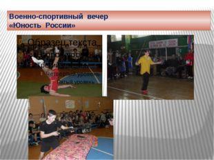 Военно-спортивный вечер «Юность России»