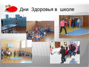 Дни Здоровья в школе