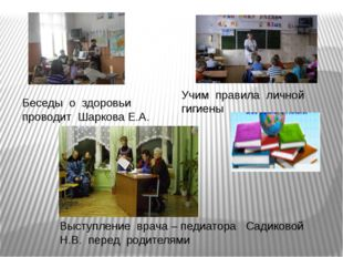 Беседы о здоровьи проводит Шаркова Е.А. Учим правила личной гигиены Выступлен