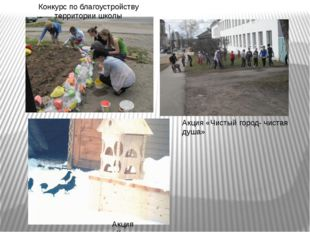 Конкурс по благоустройству территории школы Акция «Чистый город- чистая душа»