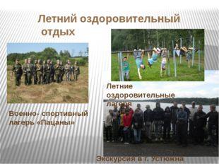 Летний оздоровительный отдых Экскурсия в г. Устюжна Военно- спортивный лагерь