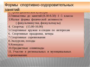 1. Уроки физической культуры 2.Гимнастика до занятий (8.30-8.50) -1 -5 классы