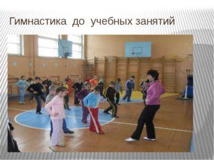 Гимнастика до учебных занятий