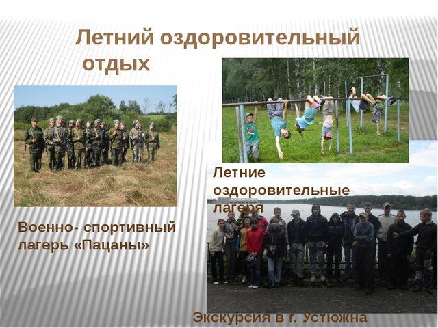 Летний оздоровительный отдых Экскурсия в г. Устюжна Военно- спортивный лагерь...