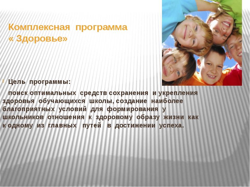 Комплексная программа « Здоровье» Цель программы: поиск оптимальных средств с...