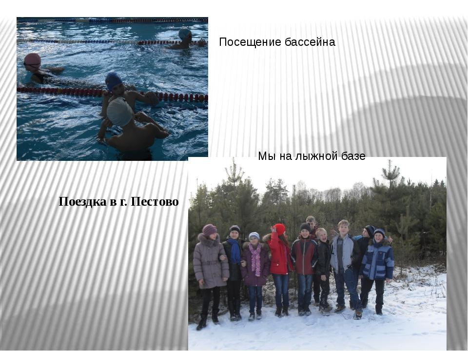 Поездка в г. Пестово Посещение бассейна Мы на лыжной базе